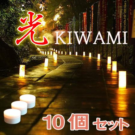 螢の華光kiwami 買い物カゴへ10