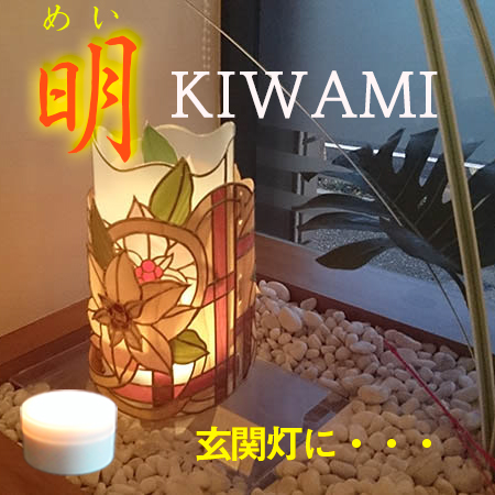 螢の華明kiwami 買い物カゴへ01