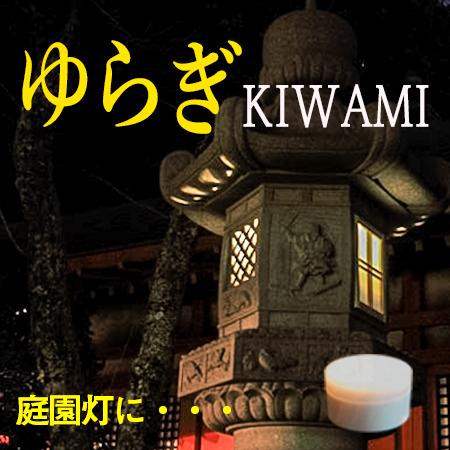 螢の華ゆらぎkiwami 買い物カゴへ01