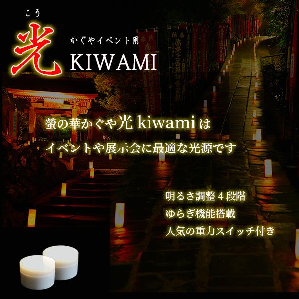 螢の華 光kiwamiバナー01
