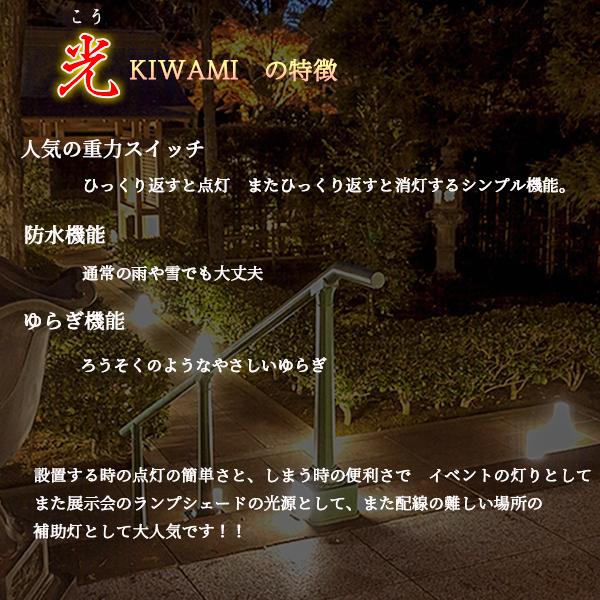 螢の華 光kiwamiバナー02