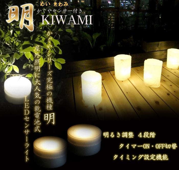 螢の華 明kiwamiバナー01