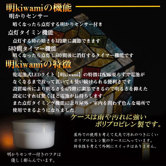 螢の華 明kiwamiバナー02