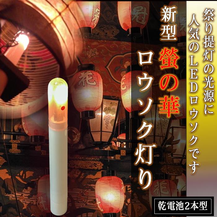 ロウソク灯り新バナ01