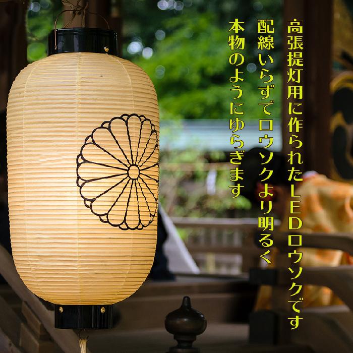 ロウソク灯り高張提灯用 橙色02