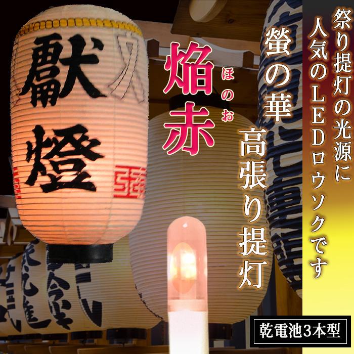 ロウソク灯り高張提灯用 焔赤01