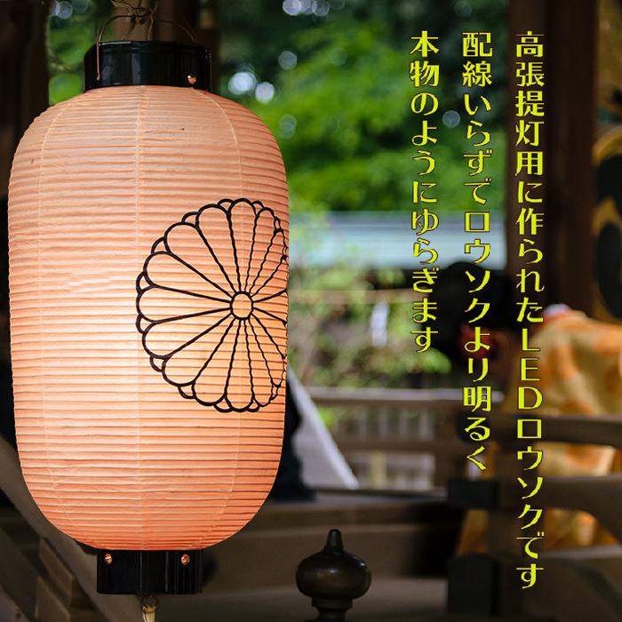 ロウソク灯り高張提灯用 焔赤02