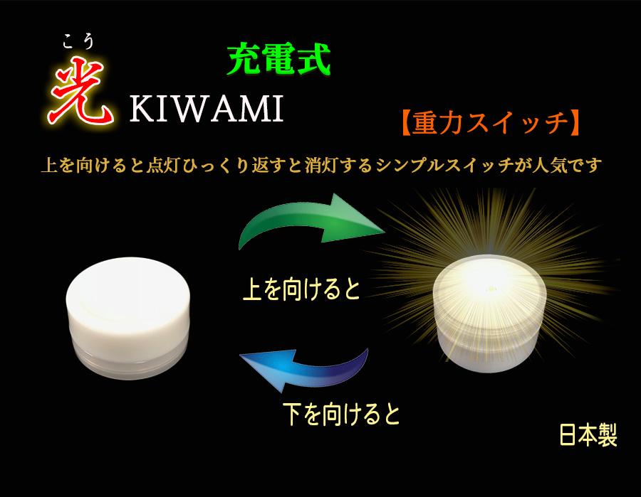 螢の華 光kiwamiバナー04