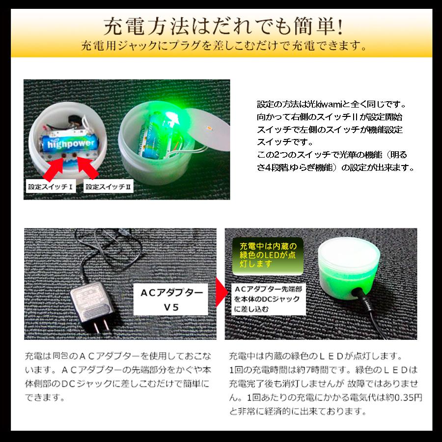 螢の華 光華バナー04