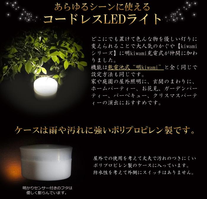 螢の華 明kiwamiバナー04