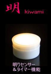 乾電池式LEDライト明kiwami