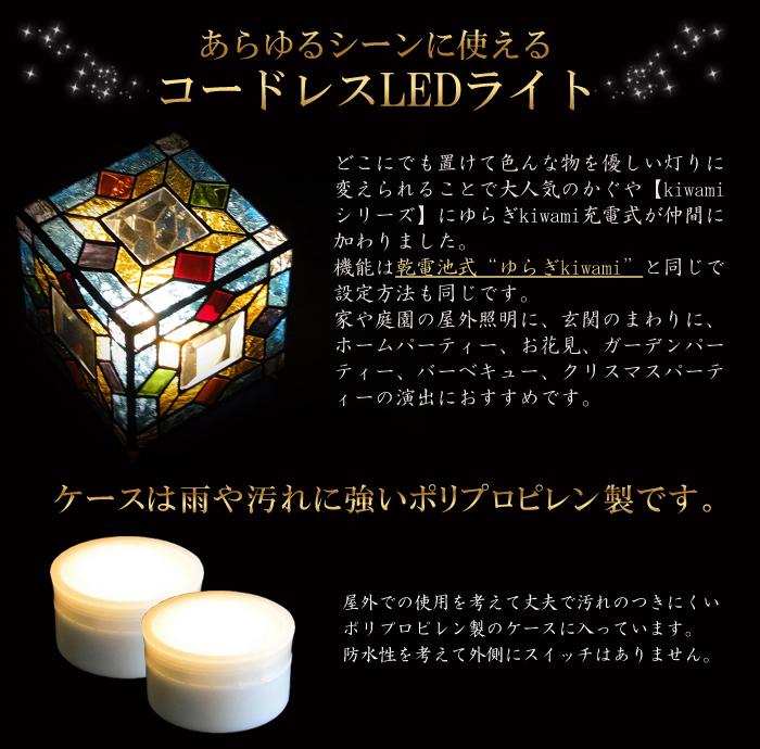 螢の華 ゆらぎkiwamiバナー04