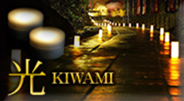 光kiwami SB