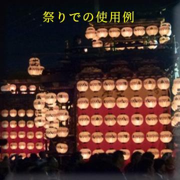 祭りのロウソク灯り達