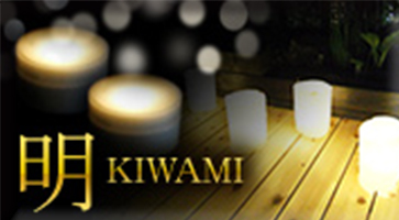 明kiwami SB